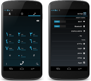 idiomas rtl android 4.3